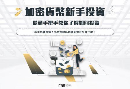 【加密貨幣新手投資課】限時搶購中