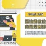 CBA證照班《中階課程-區塊鏈數位轉型商業規劃師證照》