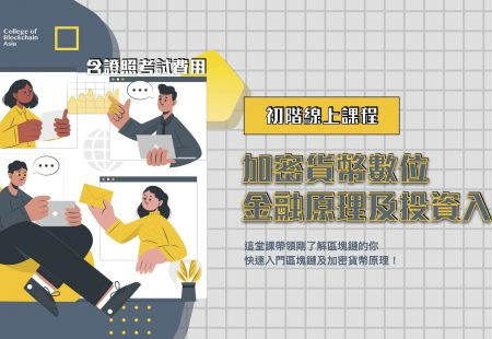 CBA證照班《初階課程-加密貨幣數位金融原理及投資入門》